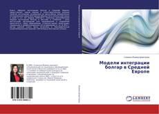 Buchcover von Модели интеграции болгар в Средней Европе