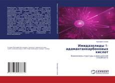 Bookcover of Имидазолиды 1-адамантанкарбоновых кислот