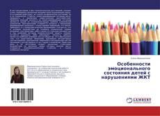 Copertina di Особенности эмоционального состояния детей с нарушениями ЖКТ