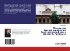Bookcover of Механизмы функционирования барочной метафоры в сонетах А. Грифиуса