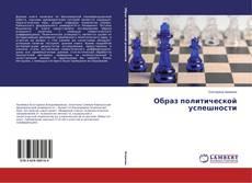 Capa do livro de Образ политической успешности
