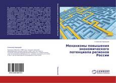 Portada del libro de Механизмы повышения экономического потенциала регионов России