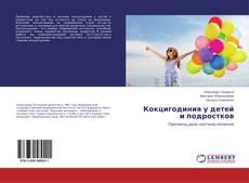 Обложка Кокцигодиния у детей и подростков