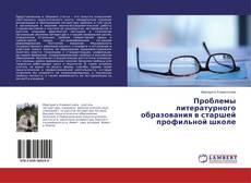 Couverture de Проблемы литературного образования в старшей профильной школе