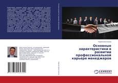 Portada del libro de Основные характеристики в развитии профессиональной карьере менеджеров