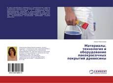 Bookcover of Материалы, технология и оборудование лакокрасочных покрытий древесины