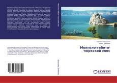 Bookcover of Монголо-тибето-тюркский эпос