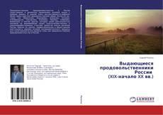 Обложка Выдающиеся продовольственники России (XIX-начало XX вв.)