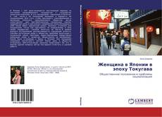 Bookcover of Женщина в Японии в эпоху Токугава