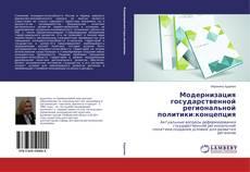 Bookcover of Модернизация государственной региональной политики:концепция