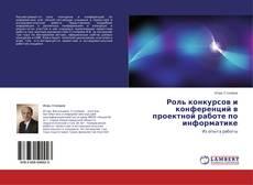 Обложка Роль конкурсов и конференций в проектной работе по информатике