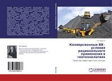Bookcover of Конверсионные ВВ - условия рационального применения в геотехнологиях