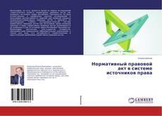 Bookcover of Нормативный правовой акт в системе источников права