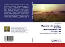 Bookcover of Музыка как сфера-магнит метафорической экспансии