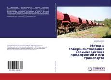 Bookcover of Методы совершенствования взаимодействия предприятий и ж/д транспорта