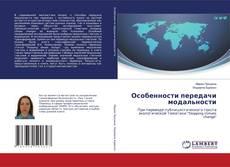 Bookcover of Особенности передачи модальности