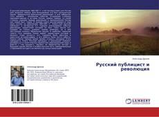 Обложка Русский публицист и революция