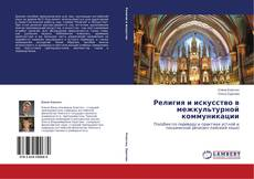 Обложка Религия и искусство в межкультурной коммуникации