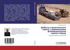 Capa do livro de Добыча строительного камня с применением флюидоразрыва горных пород