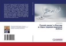 """Обложка """"Сухой закон"""" в России в годы первой мировой войны"""