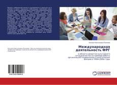 Bookcover of Международная деятельность ФРГ
