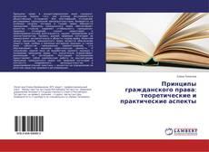 Borítókép a  Принципы гражданского права: теоретические и практические аспекты - hoz
