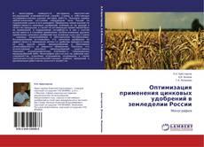 Bookcover of Оптимизация применения цинковых удобрений в земледелии России