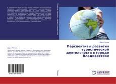 Bookcover of Перспективы развития туристической деятельности в городе Владивостоке