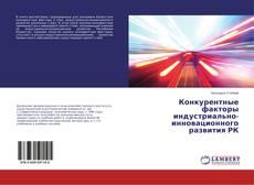 Buchcover von Конкурентные факторы индустриально-инновационного развития РК