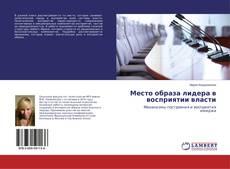Capa do livro de Место образа лидера в восприятии власти