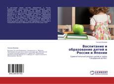 Обложка Воспитание и образование детей в России и Японии
