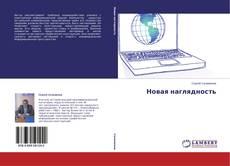 Bookcover of Новая наглядность