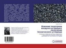 Bookcover of Влияние подогрева воздуха на процесс получения технического углерода