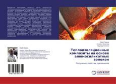 Bookcover of Теплоизоляционные композиты на основе алюмосиликатных волокон