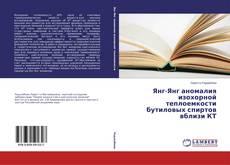 Bookcover of Янг-Янг аномалия изохорной теплоемкости бутиловых спиртов вблизи КТ