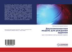 Bookcover of Двухкомпонентная модель для рождения адронов
