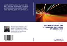 Обложка Методологические стратегии развития образования