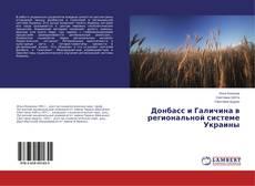 Донбасс и Галичина в региональной системе Украины kitap kapağı