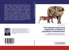 Обложка Ультрадисперсный порошок железа в рационе свиноматок