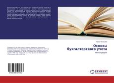 Bookcover of Основы бухгалтерского учета