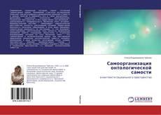 Самоорганизация онтологической самости kitap kapağı