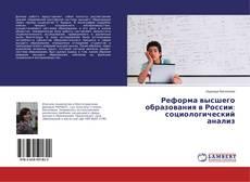 Copertina di Реформа высшего образования в России: социологический анализ
