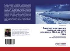 Buchcover von Ядерная доктрина и прогноз военной политики США до 2075 года