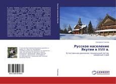 Bookcover of Русское население Якутии в XVIII в.