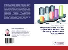 Bookcover of Отработанные масла-экологический вызов бизнесу смазочных материалов