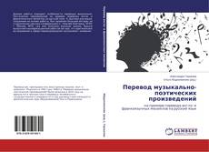 Portada del libro de Перевод музыкально-поэтических произведений
