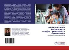 Обложка Модернизация Российского профессионального образования