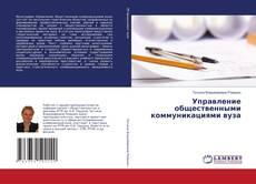 Bookcover of Управление общественными коммуникациями вуза