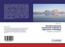 Buchcover von Хозяйственное освоение Севера и Арктики в Канаде