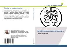 Bookcover of Альбом по психопатологии